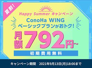 レンタルサーバー ConoHa WING Happy Summerキャンペーン