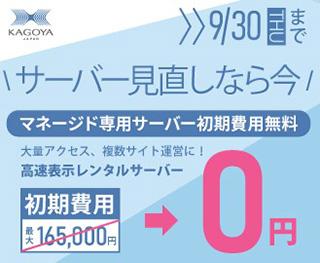 レンタルサーバー カゴヤ・ジャパン マネージド専用サーバー初期費用無料キャンペーン