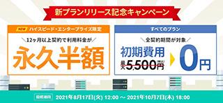 レンタルサーバー スターサーバー新プラン開始記念キャンペーン