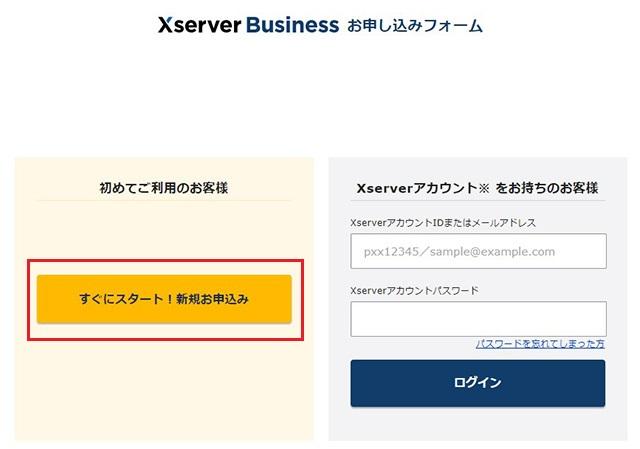 レンタルサーバー エックスサーバービジネス申し込みボタンをクリック