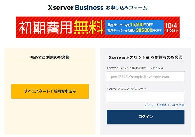 エックスサーバービジネスへの申し込み