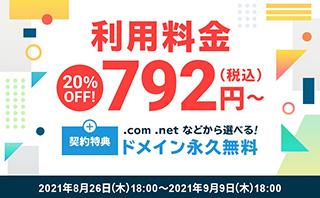 レンタルサーバー エックスサーバー20%OFFキャンペーン