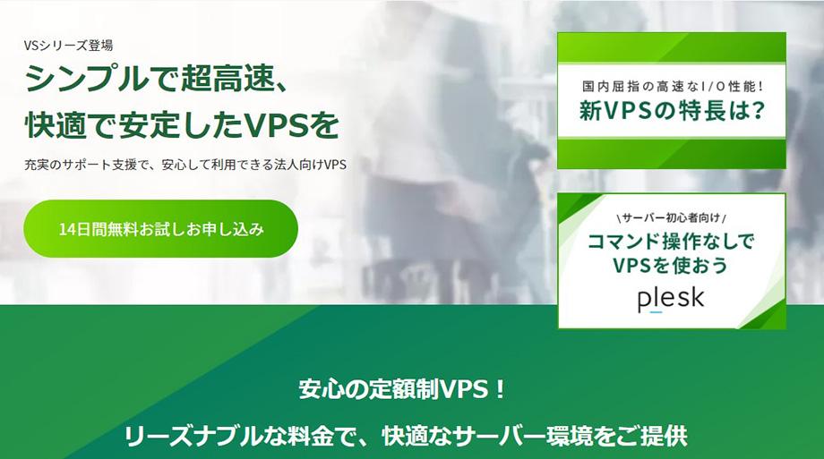 レンタルサーバー クラウド VPS byGMO
