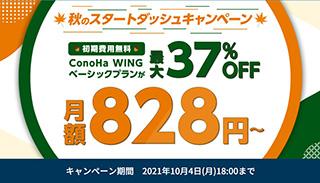 レンタルサーバー ConoHaWing 秋のスタートダッシュキャンペーン