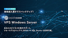 KAGOYA CLOUD VPS Windows Server