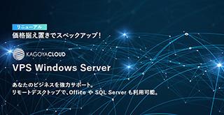 レンタルサーバー KAGOYA CLOUD VPS Windows Server