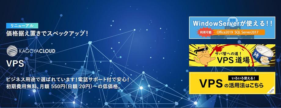 レンタルサーバー KAGOYA CLOUD VPS