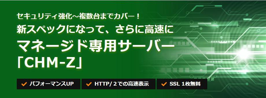 レンタルサーバー CPI マネージド専用サーバー