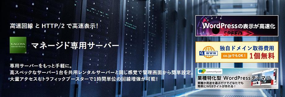 レンタルサーバー KAGOYAマネージド専用サーバー