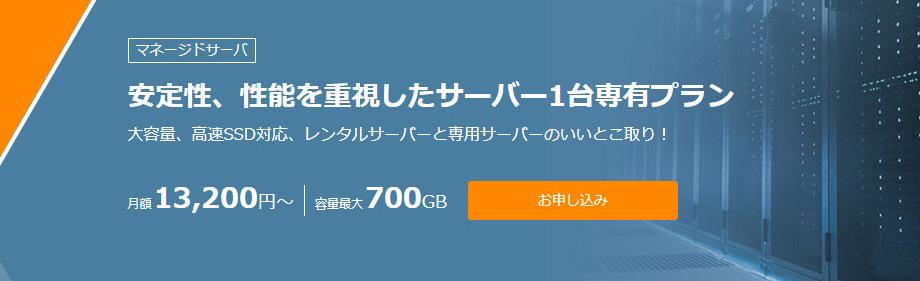レンタルサーバー さくらのレンタルサーバ マネージドサーバ