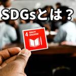 レンタルサーバー業界から見たSDGs