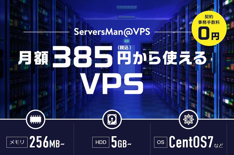 レンタルサーバー ServersMan@VPS