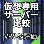 【比較】VPS評価