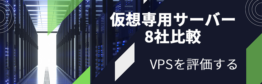 VPS(仮想専用サーバー)評価・比較