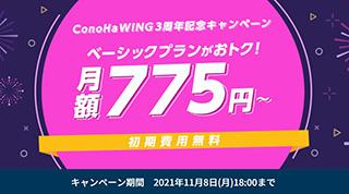 レンタルサーバー ConoHa WING 3周年記念キャンペーン