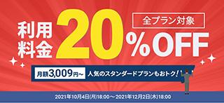 レンタルサーバー エックスサーバービジネス 利用料金20%オフキャンペーン