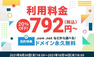 レンタルサーバー エックスサーバー 利用料金20%OFFキャンペーン