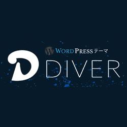 Diver(ダイバー)~実践から生まれたハイスペックかつ初心者に優しいテンプレート