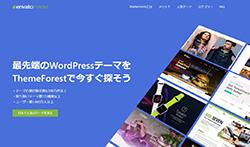 WordPressテンプレート envato market  日本語ページ