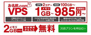 レンタルサーバー お名前.com VPS