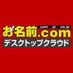 お名前.com デスクトップクラウド(FX専用VPS)