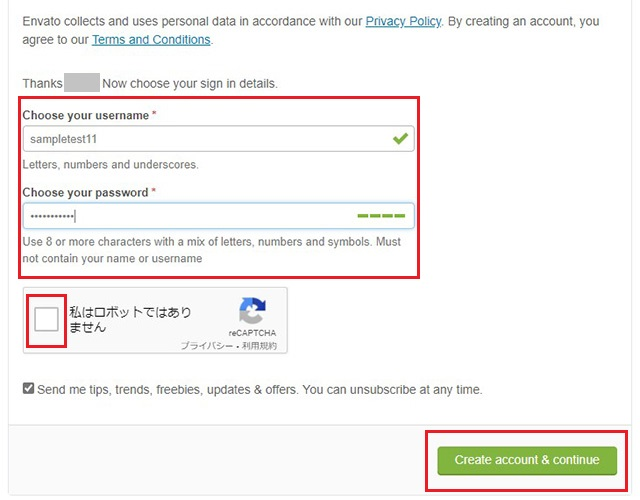 ユーザー名など登録