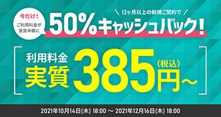 レンタルサーバー wpXシン・レンタルサーバー50%キャッシュバックキャンペーン